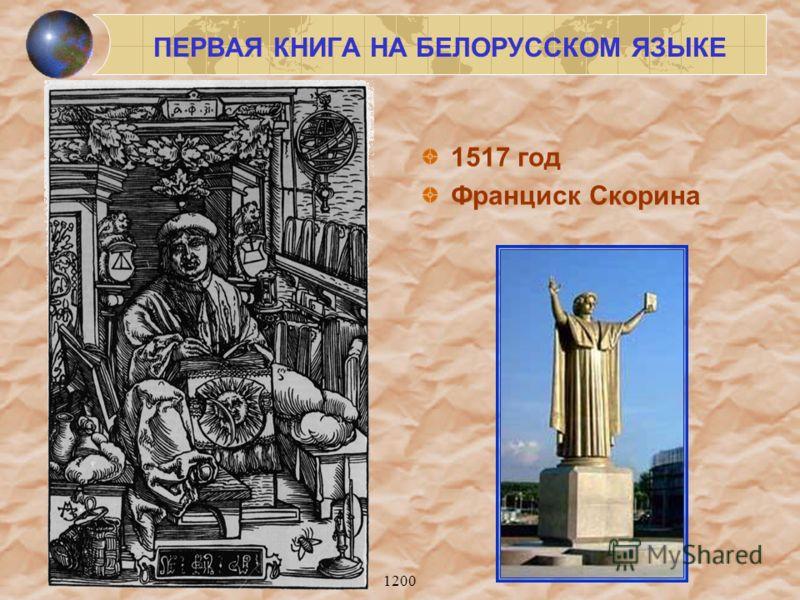 1200 ПЕРВАЯ КНИГА НА БЕЛОРУССКОМ ЯЗЫКЕ 1517 год Франциск Скорина