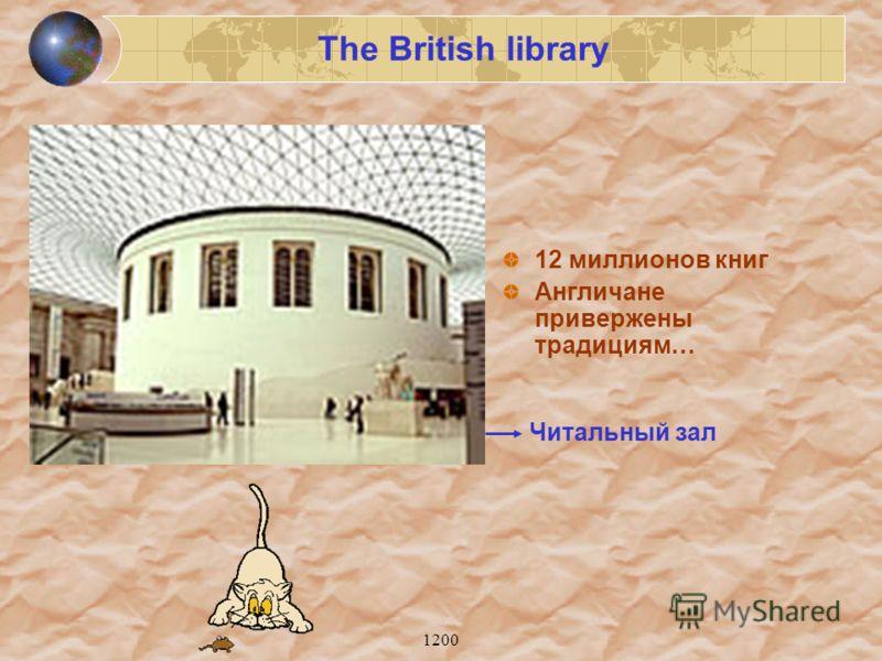 1200 The British library 12 миллионов книг Англичане привержены традициям… Читальный зал