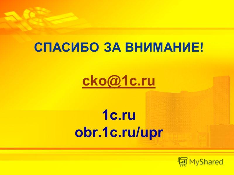 2-3 февраля 2010 г. СПАСИБО ЗА ВНИМАНИЕ! cko@1c.ru 1c.ru obr.1c.ru/upr