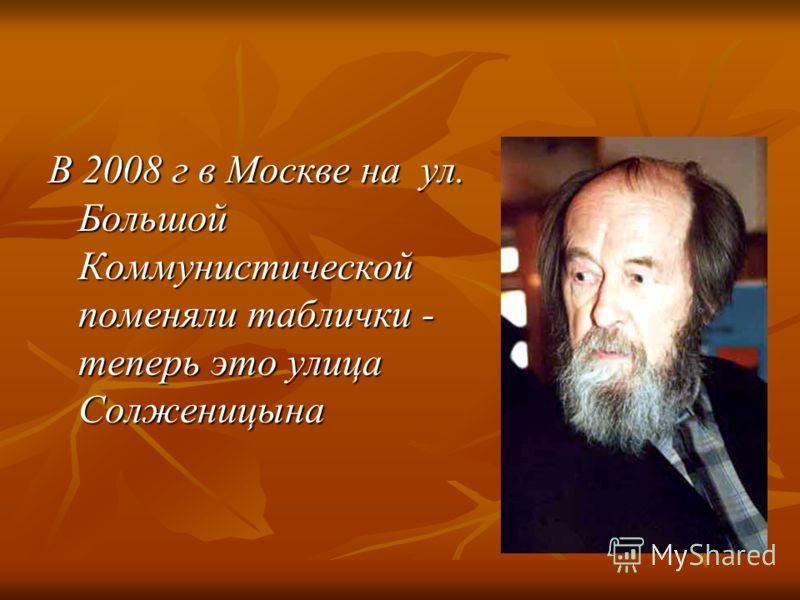 В 2008 г в Москве на ул. Большой Коммунистической поменяли таблички - теперь это улица Солженицына