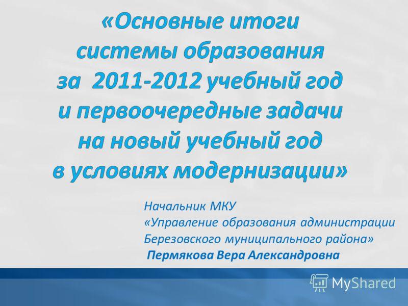 Начальник МКУ «Управление образования администрации Березовского муниципального района» Пермякова Вера Александровна