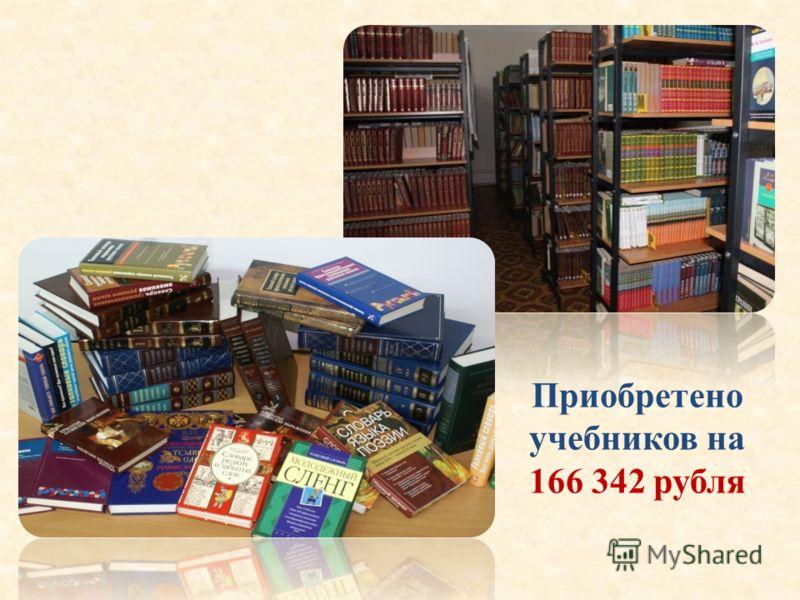 Приобретено учебников на 166 342 рубля