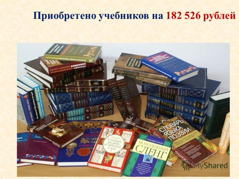 Приобретено учебников на 182 526 рублей