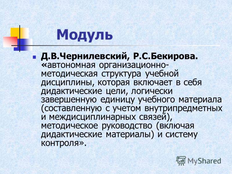 Модуль Дж. Расселл