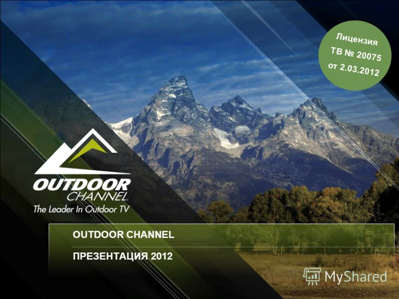 OUTDOOR CHANNEL ПРЕЗЕНТАЦИЯ 2012 Лицензия ТВ 20075 от 2.03.2012