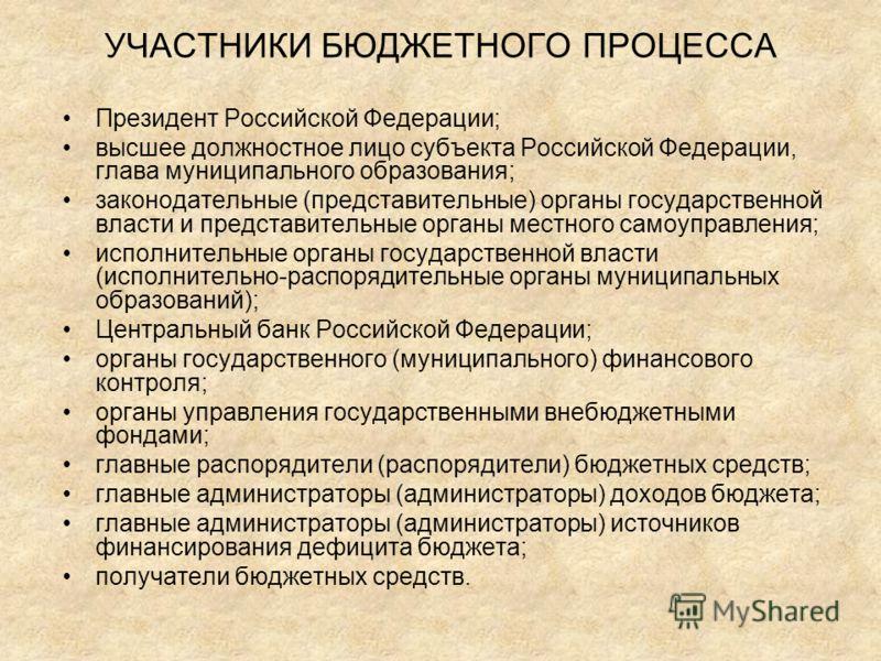 """""""1 БЮДЖЕТНЫЙ ПРОЦЕСС В РФ"""