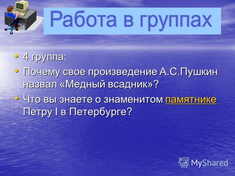 3 группа: 3 группа: А.С.Пушкин признается в любви городу: так ли это? А.С.Пушкин признается в любви городу: так ли это? Анализ фрагмента текста «Люблю тебя, Петра творенье…» Анализ фрагмента текста «Люблю тебя, Петра творенье…» Какие тропы (эпитеты,