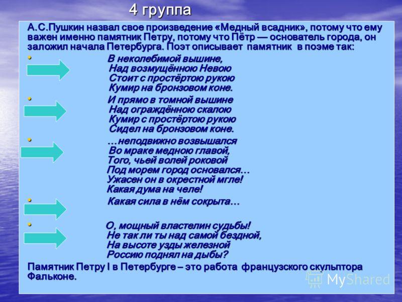 3 группа А.С.Пушкин любит Петербург: «Люблю тебя, Петра творенье…» Язык поэмы очень образен и выразителен, и это достигается различными речевыми средствами. А.С.Пушкин любит Петербург: «Люблю тебя, Петра творенье…» Язык поэмы очень образен и выразите