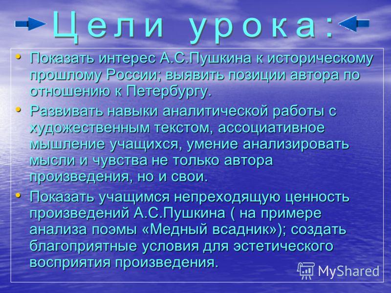Люблю тебя, Петра творенье… А.С.Пушкин А.С.Пушкин Педагогическая мастерская «Петербург Пушкина» (по поэме «Медный всадник»).