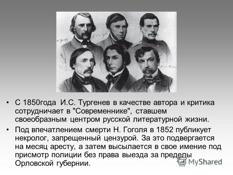 С 1850года И.С. Тургенев в качестве автора и критика сотрудничает в