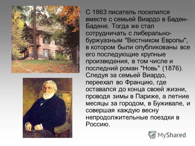 С 1863 писатель поселился вместе с семьей Виардо в Баден- Бадене. Тогда же стал сотрудничать с либерально- буржуазным