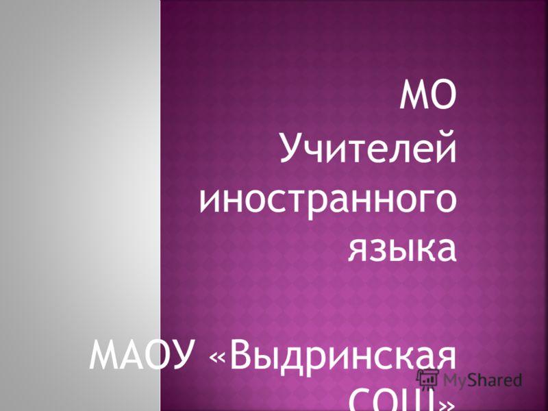 МО Учителей иностранного языка МАОУ «Выдринская СОШ»