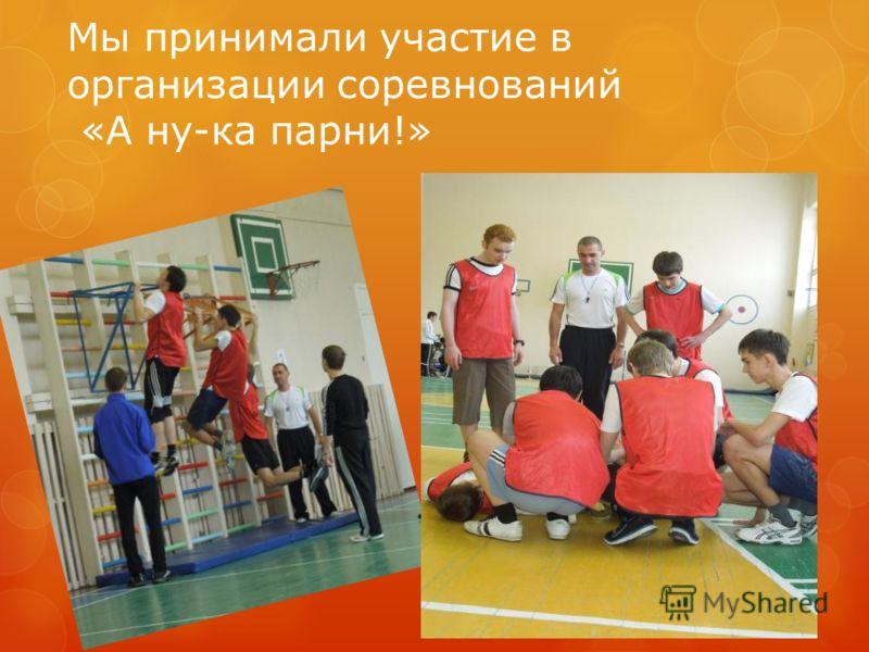 Мы принимали участие в организации соревнований «А ну-ка парни!»