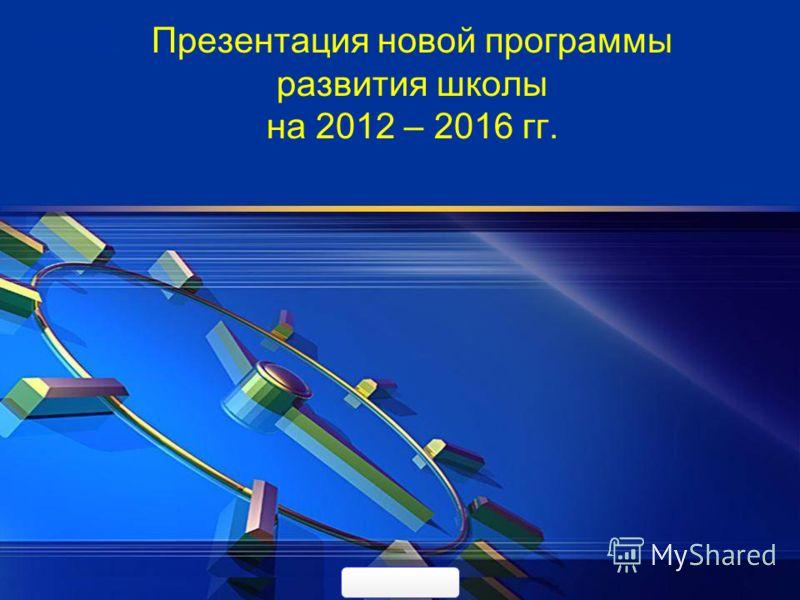 Презентация новой программы развития школы на 2012 – 2016 гг.