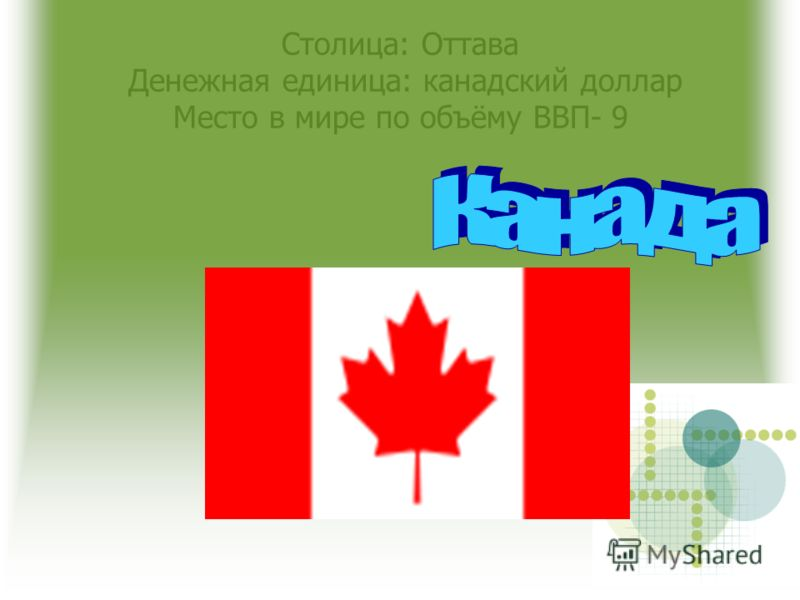 Столица: Оттава Денежная единица: канадский доллар Место в мире по объёму ВВП- 9
