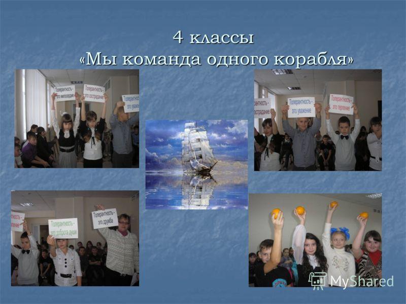 4 классы «Мы команда одного корабля»