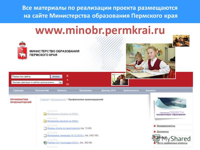 Все материалы по реализации проекта размещаются на сайте Министерства образования Пермского края www.minobr.permkrai.ru