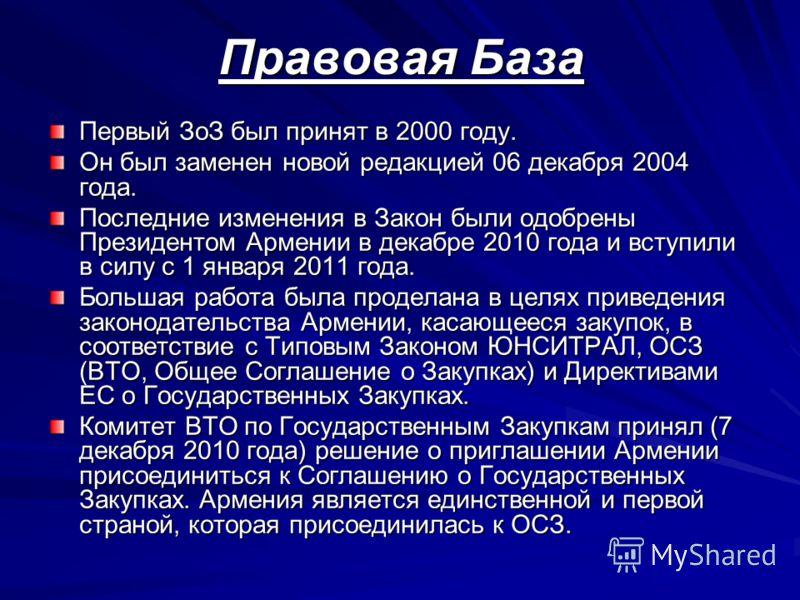 Правовая База Первый ЗоЗ был принят в 2000 году. Он был заменен новой редакцией 06 декабря 2004 года. Последние изменения в Закон были одобрены Президентом Армении в декабре 2010 года и вступили в силу с 1 января 2011 года. Большая работа была продел