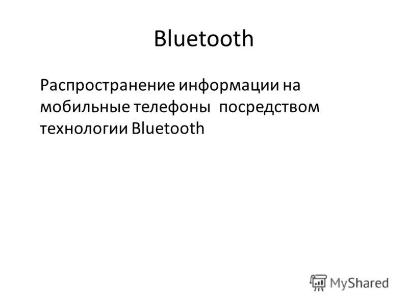 Bluetooth Распространение информации на мобильные телефоны посредством технологии Bluetooth