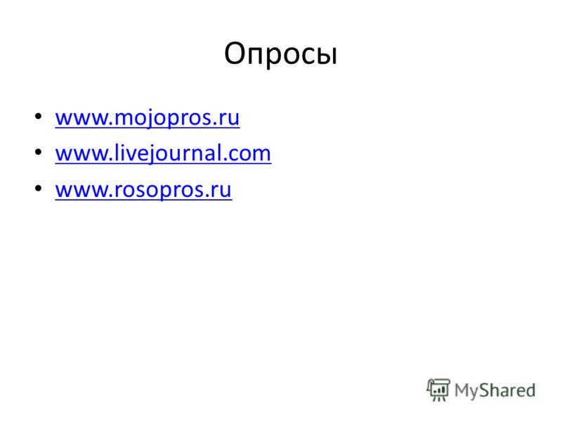 Опросы www.mojopros.ru www.livejournal.com www.rosopros.ru
