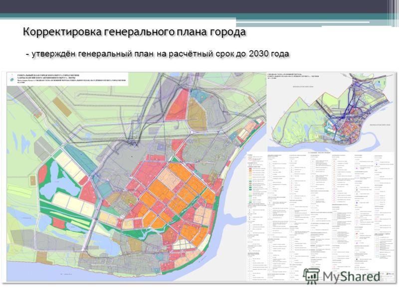 Корректировка генерального плана города - утверждён генеральный план на расчётный срок до 2030 года
