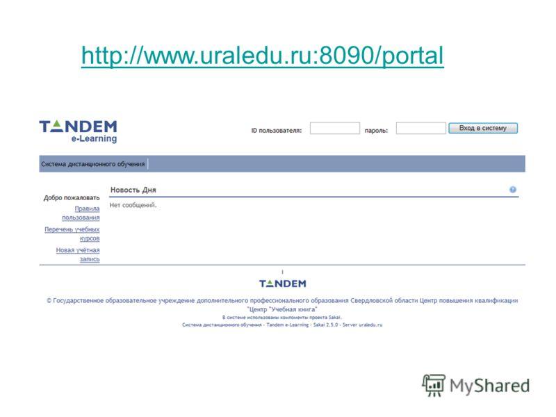 http://www.uraledu.ru:8090/portal
