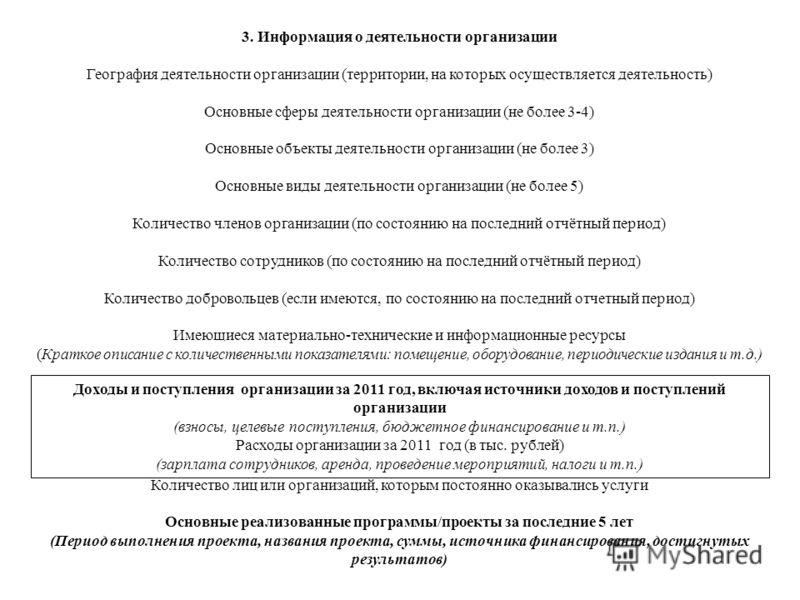 3. Информация о деятельности организации География деятельности организации (территории, на которых осуществляется деятельность) Основные сферы деятельности организации (не более 3-4) Основные объекты деятельности организации (не более 3) Основные ви