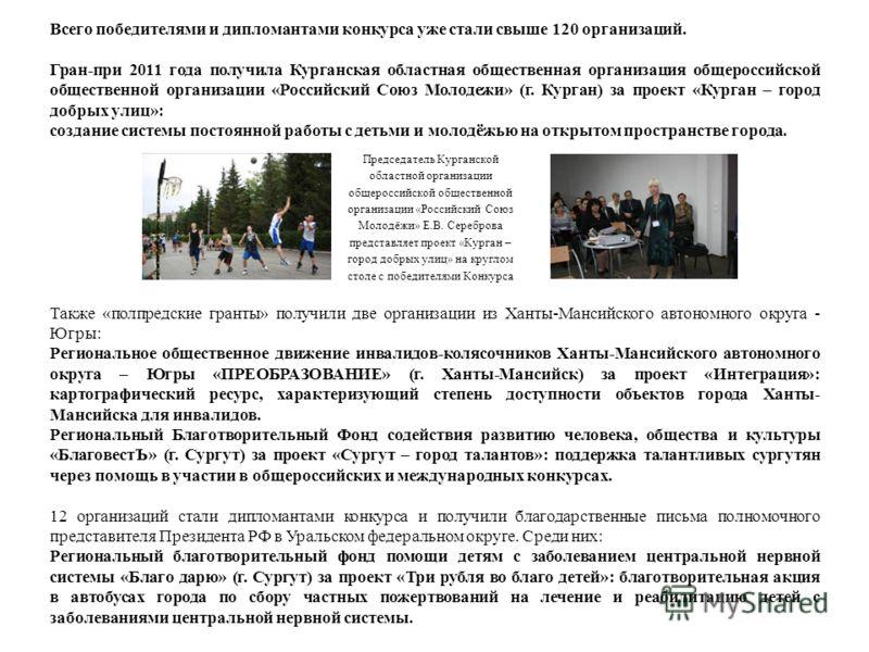 Всего победителями и дипломантами конкурса уже стали свыше 120 организаций. Гран-при 2011 года получила Курганская областная общественная организация общероссийской общественной организации «Российский Союз Молодежи» (г. Курган) за проект «Курган – г