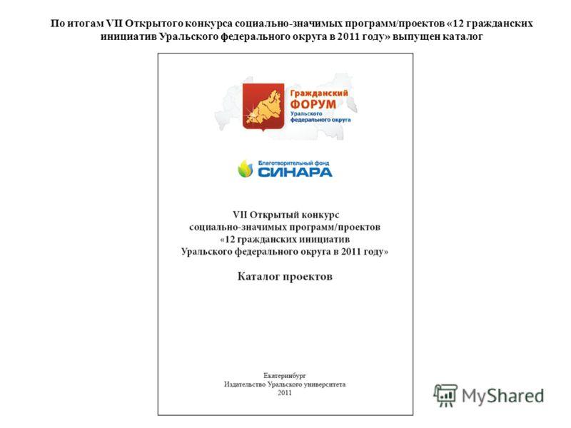 По итогам VII Открытого конкурса социально-значимых программ/проектов «12 гражданских инициатив Уральского федерального округа в 2011 году» выпущен каталог