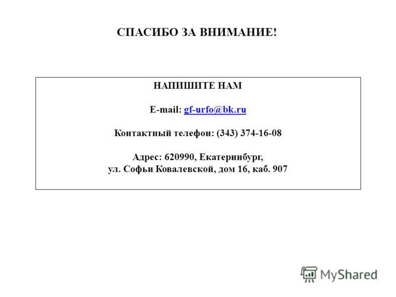 СПАСИБО ЗА ВНИМАНИЕ! НАПИШИТЕ НАМ E-mail: gf-urfo@bk.rugf-urfo@bk.ru Контактный телефон: (343) 374-16-08 Адрес: 620990, Екатеринбург, ул. Софьи Ковалевской, дом 16, каб. 907