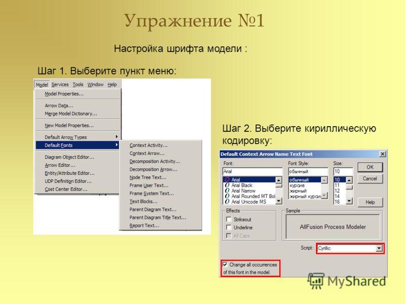 Настройка шрифта модели : Упражнение 1 Шаг 1. Выберите пункт меню: Шаг 2. Выберите кириллическую кодировку: