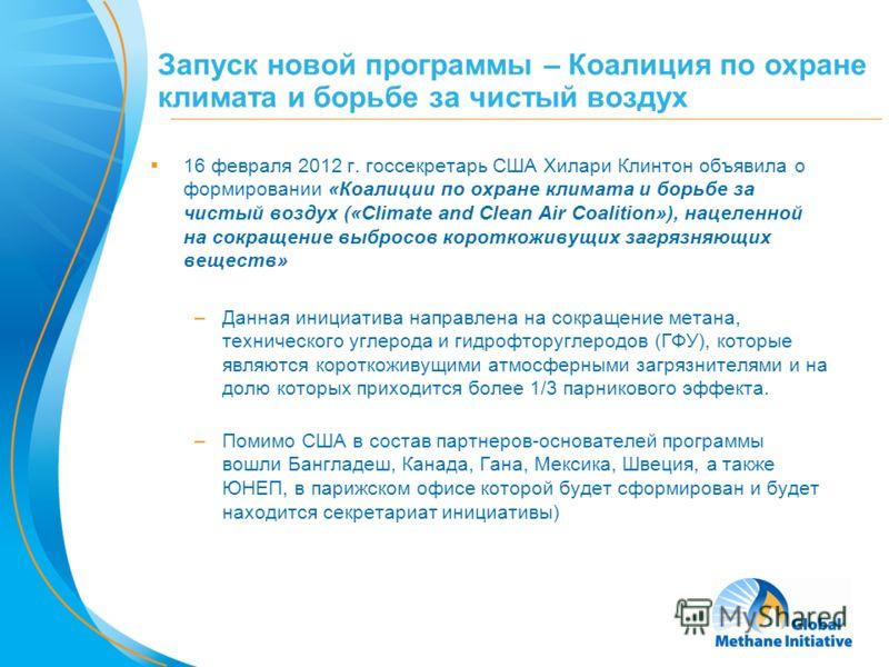 8 Запуск новой программы – Коалиция по охране климата и борьбе за чистый воздух 16 февраля 2012 г. госсекретарь США Хилари Клинтон объявила о формировании «Коалиции по охране климата и борьбе за чистый воздух («Climate and Clean Air Coalition»), наце