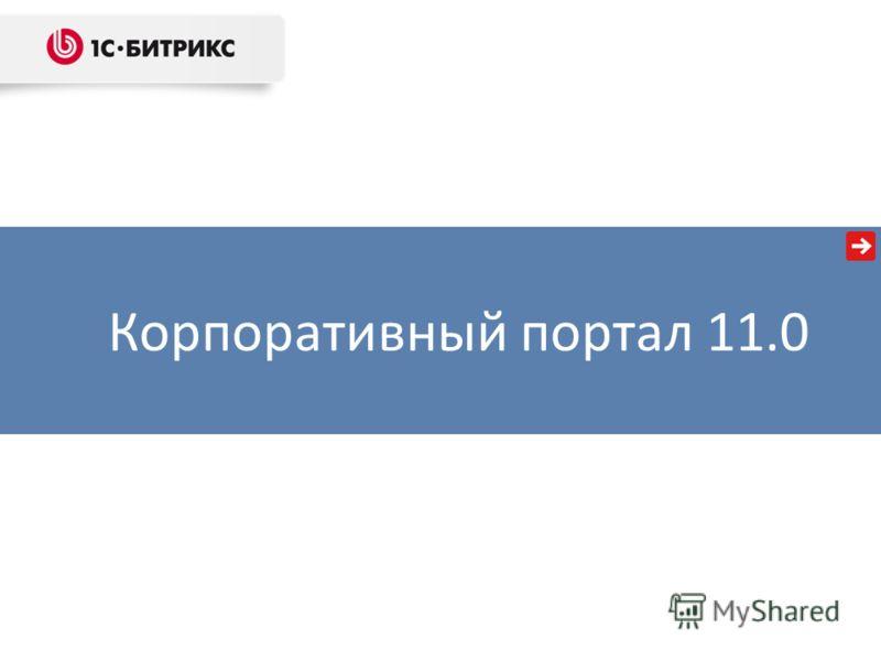 Корпоративный портал 11.0
