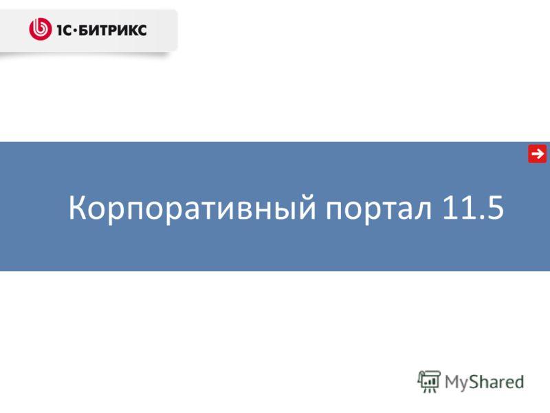 Корпоративный портал 11.5