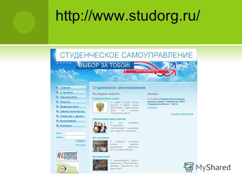 http://www.studorg.ru/