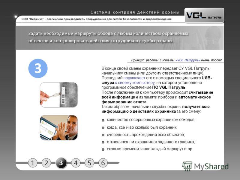 Принцип работы системы «VGL Патруль» очень прост! В конце своей смены охранник передает СУ VGL Патруль начальнику смены (или другому ответственному лицу). Последний подключает его с помощью специального USB- шнура к своему компьютеру, на котором уста