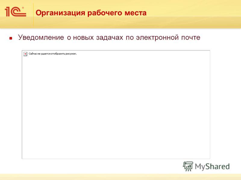 Организация рабочего места Уведомление о новых задачах по электронной почте