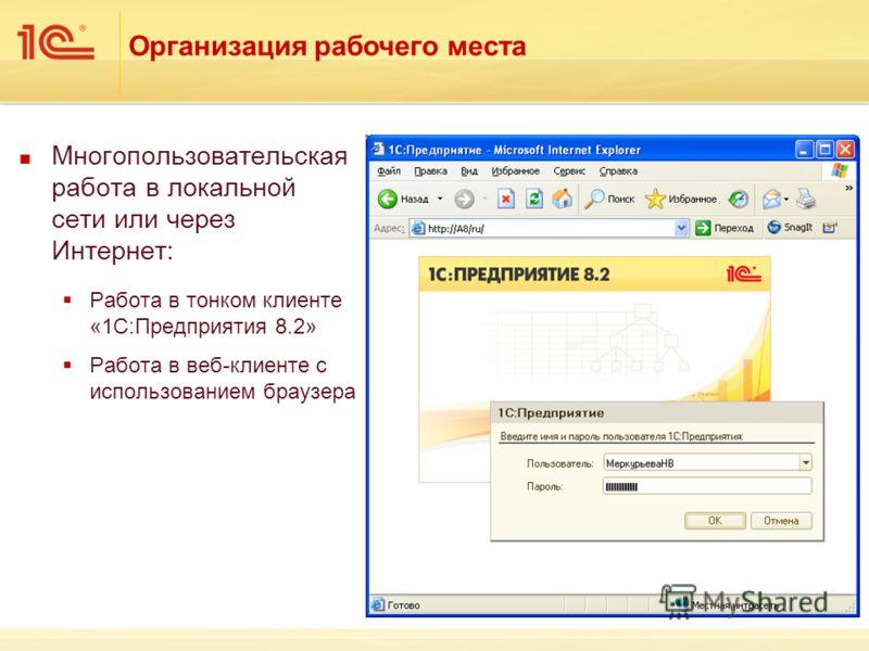 Многопользовательская работа в локальной сети или через Интернет: Работа в тонком клиенте «1С:Предприятия 8.2» Работа в веб-клиенте с использованием браузера Организация рабочего места