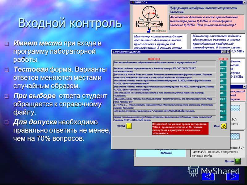 Справочные системы Подготовлены при использовании современной утилиты HTML Help Workshop, которая позволяет компилировать исходные файлы в формате HTML в файл проекта справочной системы, обеспечивает поддержку оглавления, предметного указателя и ссыл