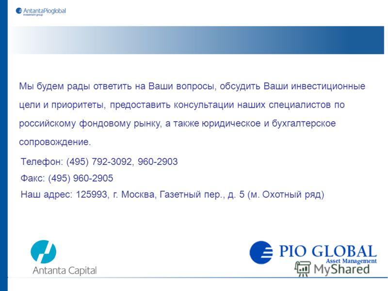 Мы будем рады ответить на Ваши вопросы, обсудить Ваши инвестиционные цели и приоритеты, предоставить консультации наших специалистов по российскому фондовому рынку, а также юридическое и бухгалтерское сопровождение. Телефон: (495) 792-3092, 960-2903