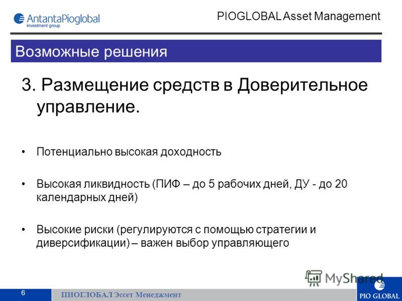 3. Размещение средств в Доверительное управление. Потенциально высокая доходность Высокая ликвидность (ПИФ – до 5 рабочих дней, ДУ - до 20 календарных дней) Высокие риски (регулируются с помощью стратегии и диверсификации) – важен выбор управляющего