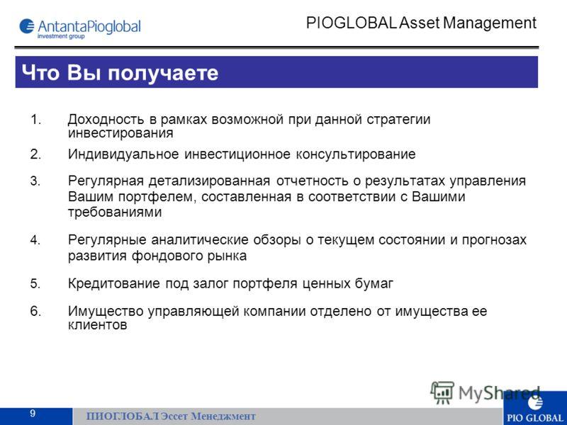 1.Доходность в рамках возможной при данной стратегии инвестирования 2.Индивидуальное инвестиционное консультирование 3. Регулярная детализированная отчетность о результатах управления Вашим портфелем, составленная в соответствии с Вашими требованиями