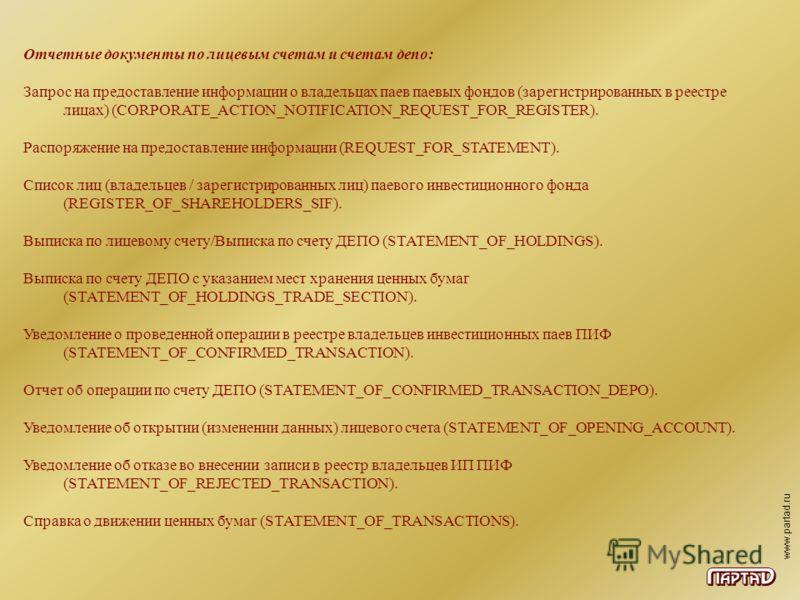www.partad.ru Отчетные документы по лицевым счетам и счетам депо: Запрос на предоставление информации о владельцах паев паевых фондов (зарегистрированных в реестре лицах) (CORPORATE_ACTION_NOTIFICATION_REQUEST_FOR_REGISTER). Распоряжение на предостав