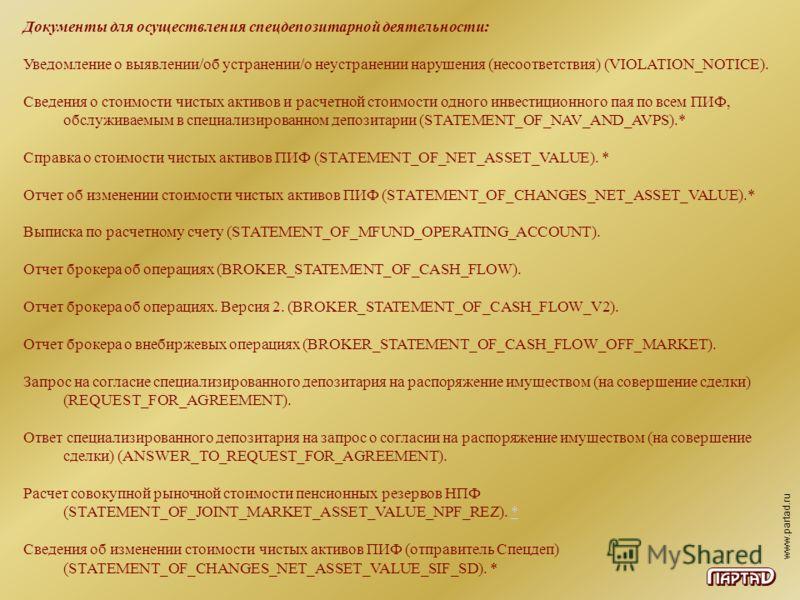www.partad.ru Документы для осуществления спецдепозитарной деятельности: Уведомление о выявлении/об устранении/о неустранении нарушения (несоответствия) (VIOLATION_NOTICE). Сведения о стоимости чистых активов и расчетной стоимости одного инвестиционн