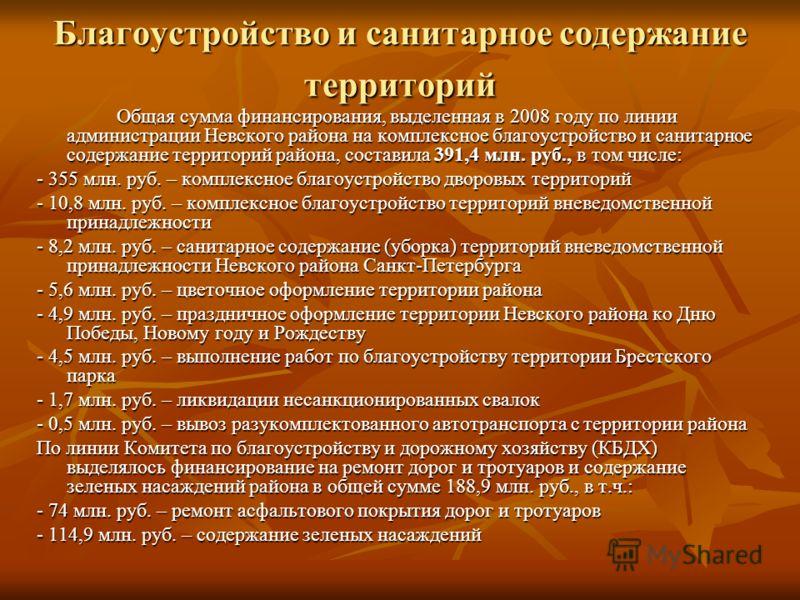 Благоустройство и санитарное содержание территорий Общая сумма финансирования, выделенная в 2008 году по линии администрации Невского района на комплексное благоустройство и санитарное содержание территорий района, составила 391,4 млн. руб., в том чи