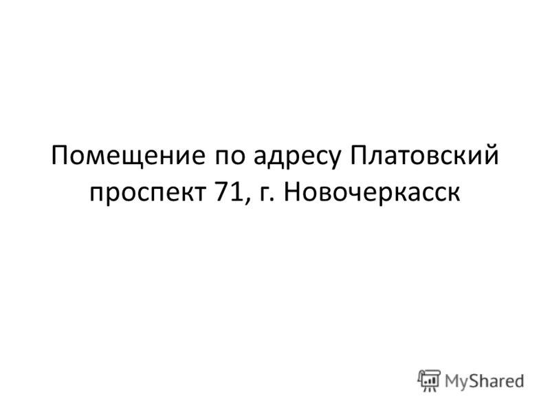Помещение по адресу Платовский проспект 71, г. Новочеркасск