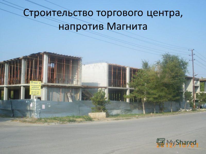 Строительство торгового центра, напротив Магнита