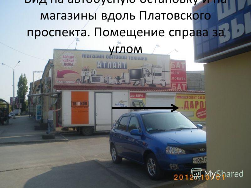 Вид на автобусную остановку и на магазины вдоль Платовского проспекта. Помещение справа за углом