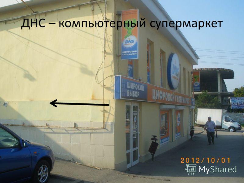 ДНС – компьютерный супермаркет