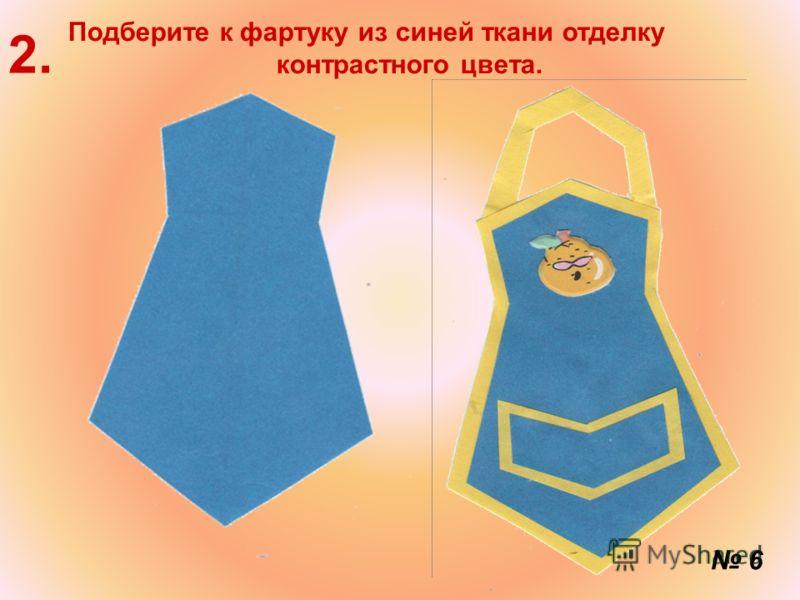 2. Подберите к фартуку из синей ткани отделку контрастного цвета. 6